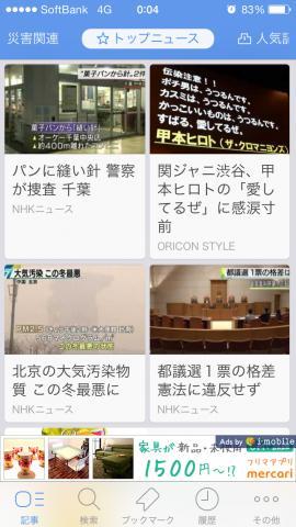 政治 ニュース 2ch